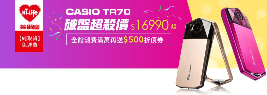 Casio TR70出清價♥1690元