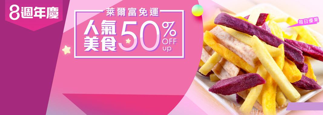 8週年慶 美食5折up!