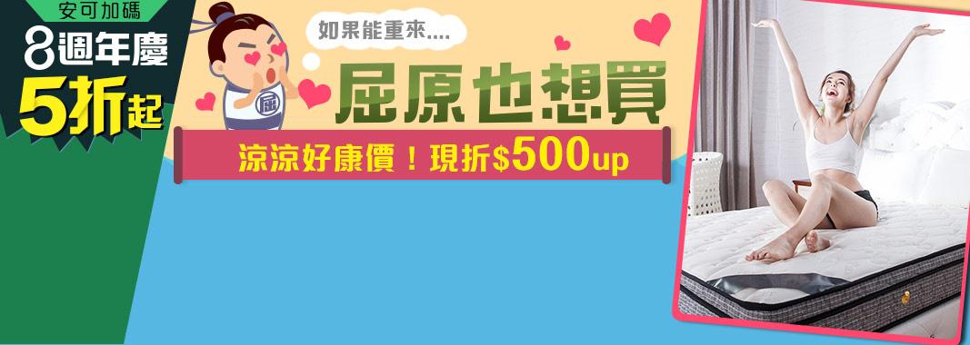 屈原也想買  舒適獨立筒現折500!