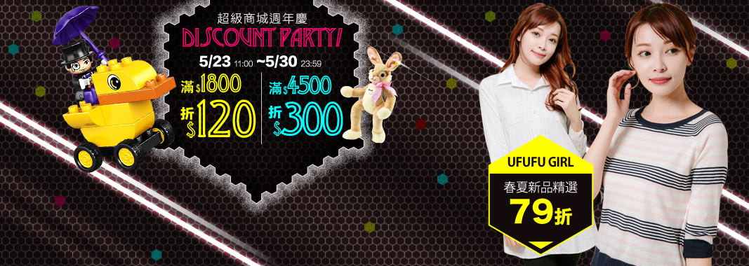 UFUFU GIRL春夏新品精選79折