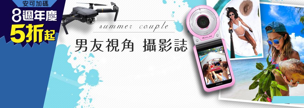 今年流行海島國!防水4K攝錄影機