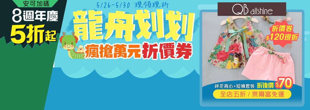 端午連假限定★最高送折價卷$500現折!