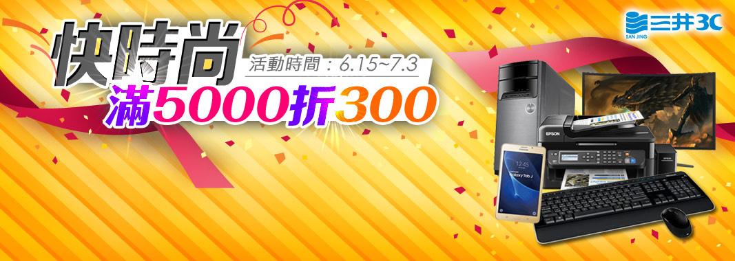 三井3c 滿5000折300