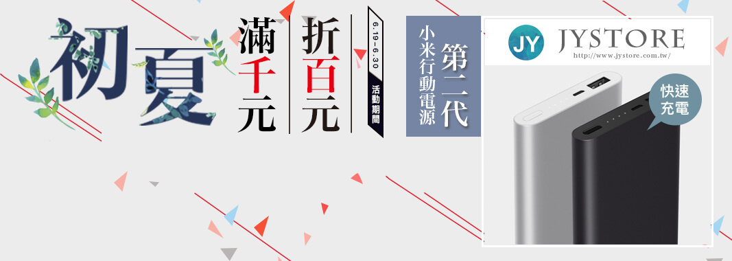 京育小舖 初夏活動 滿千折百