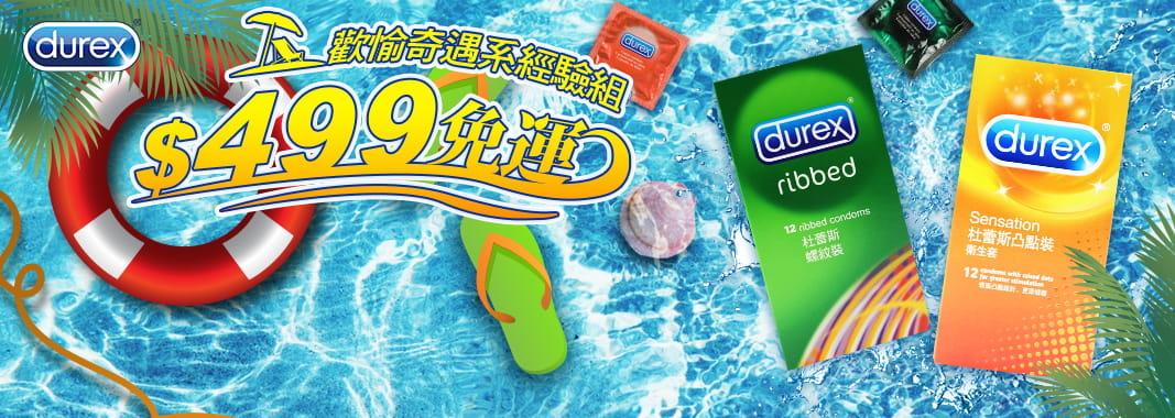 DUREX 699免運