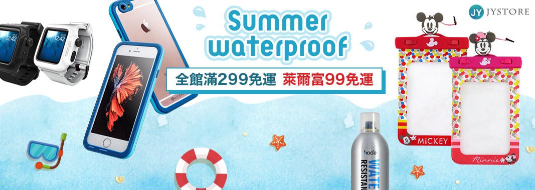 京育小舖★3C防水用品大賞 299免運費