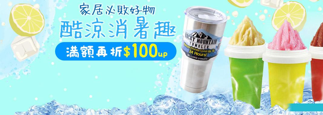 酷涼消暑趣  冰沙杯限時5折!