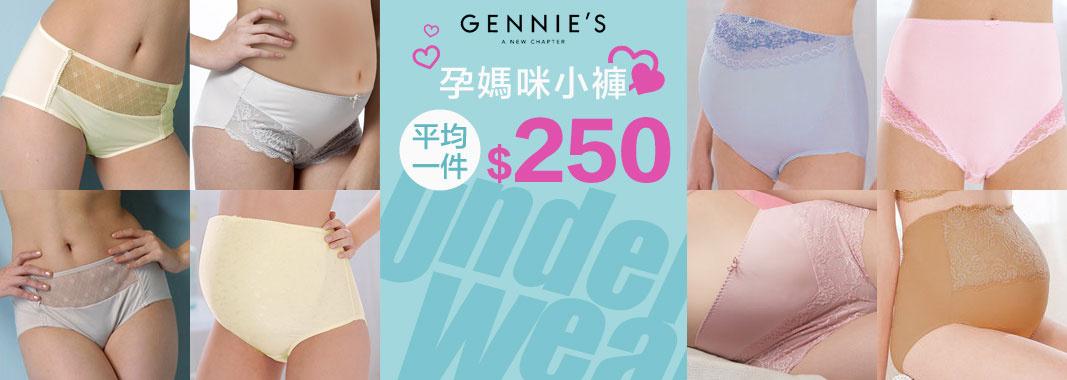 【奇妮】孕婦內褲任2件500元