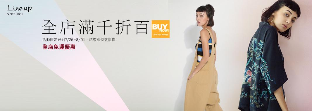 Line-up線上衣飾・全店滿千折百
