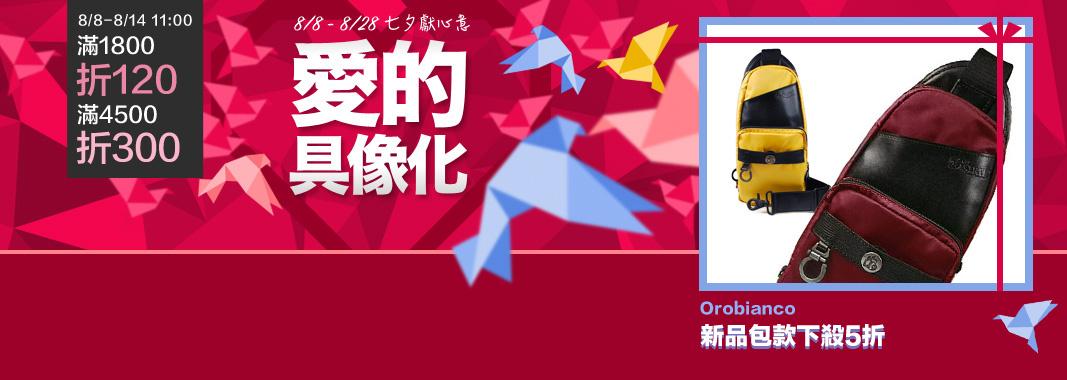 【orobianco】新品包款5折