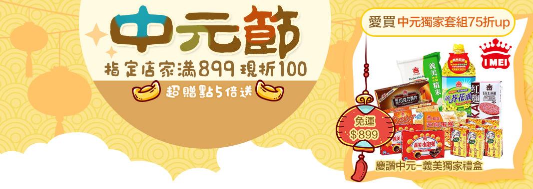 禮讚中元 活動店家滿899現折100