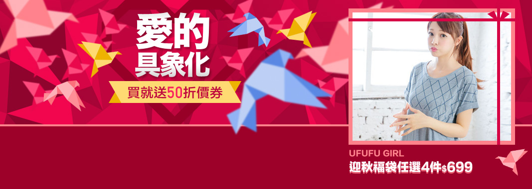 【UFUFU GIRL】迎秋福袋任選4件
