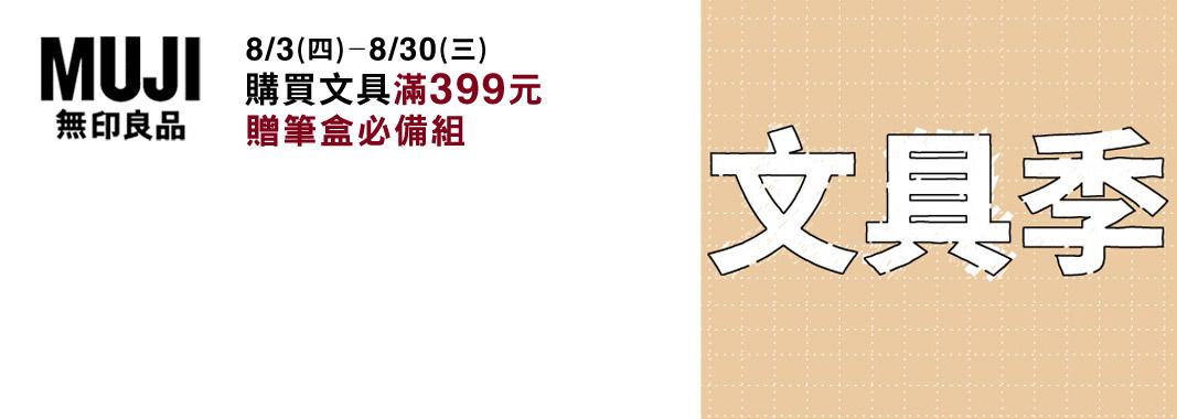 MUJI無印良品-文具滿399元贈筆盒組