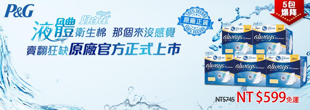 網路狂賣  液體衛生棉