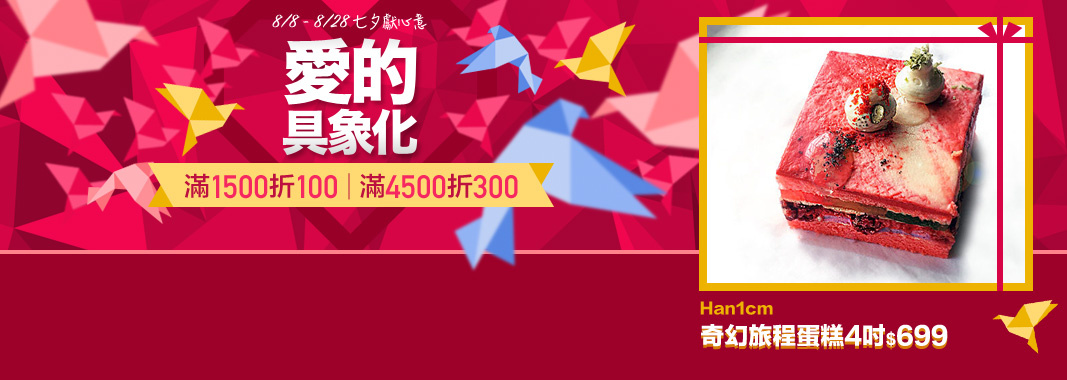 奇幻旅程蛋糕(四吋) 特價699元
