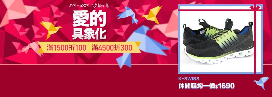【K-SWISS】休閒鞋均一價1690元