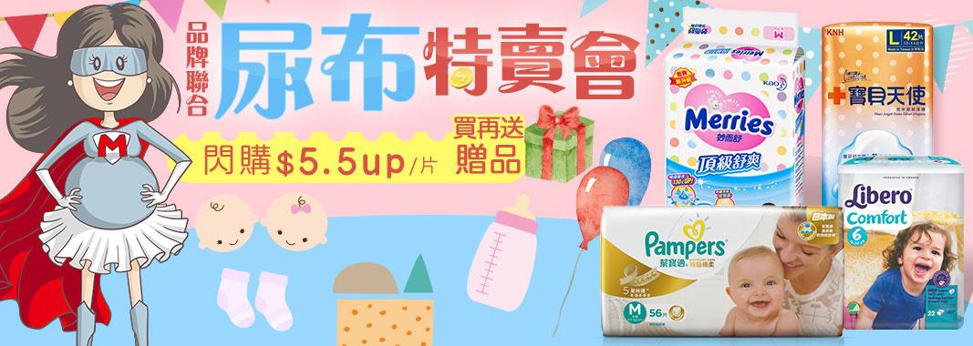 尿布特賣會★閃購$5.5/片!買再送贈品