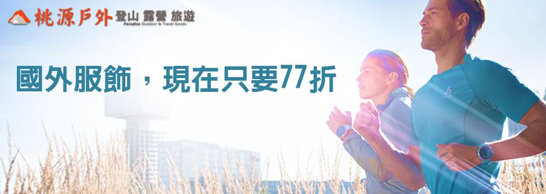 桃源戶外/國外服飾下殺七折
