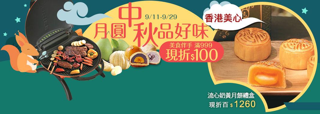慶中秋 美食伴手滿999現折100