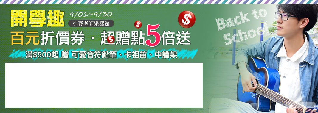 小麥老師-百元折價卷+超贈點5倍送