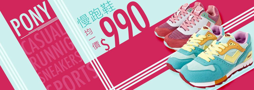 休閒鞋均一價990元