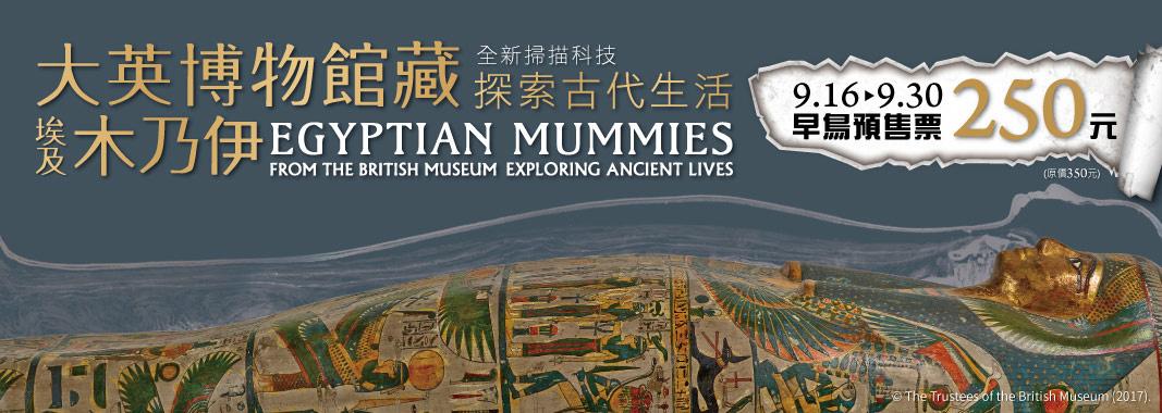 大英博物館藏埃及木乃伊 早鳥預售票
