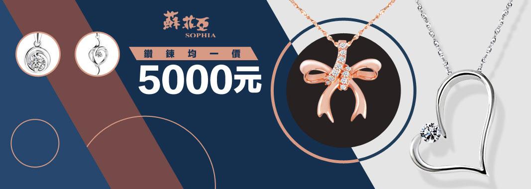 蘇菲亞鑽鍊均一價5000元