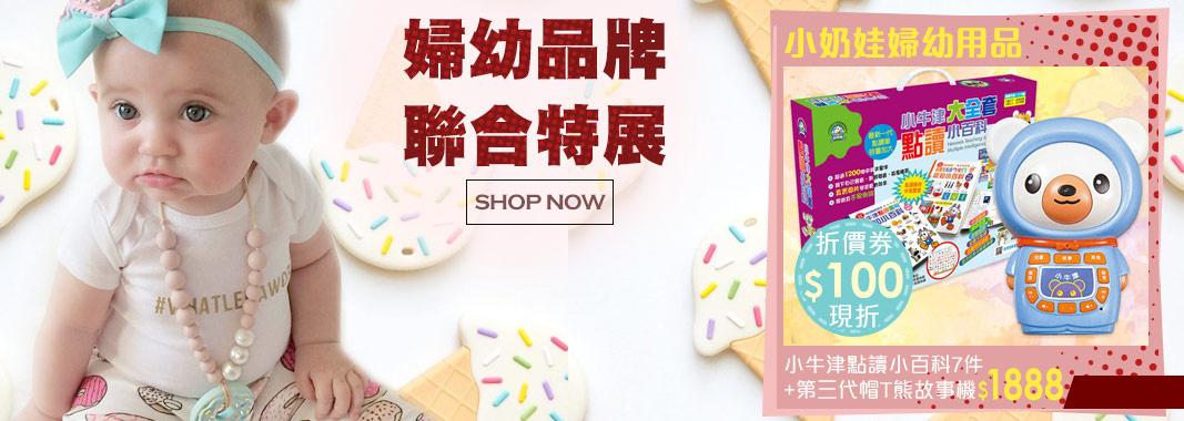 婦幼品牌聯合特展★小奶娃100元折價卷