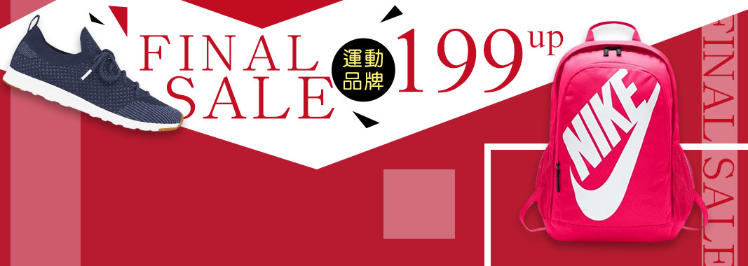 FINAL SALE 運動品牌199up