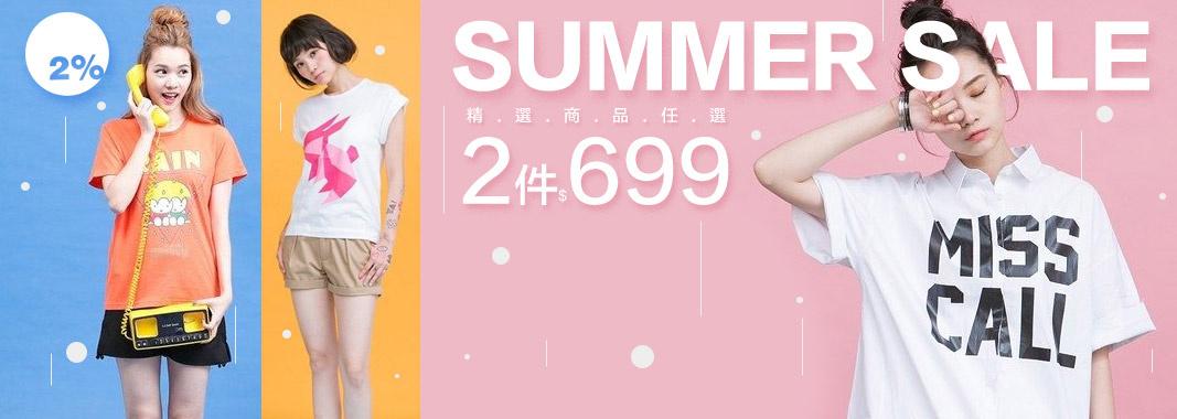 SUMMER SALE 任選2件699元