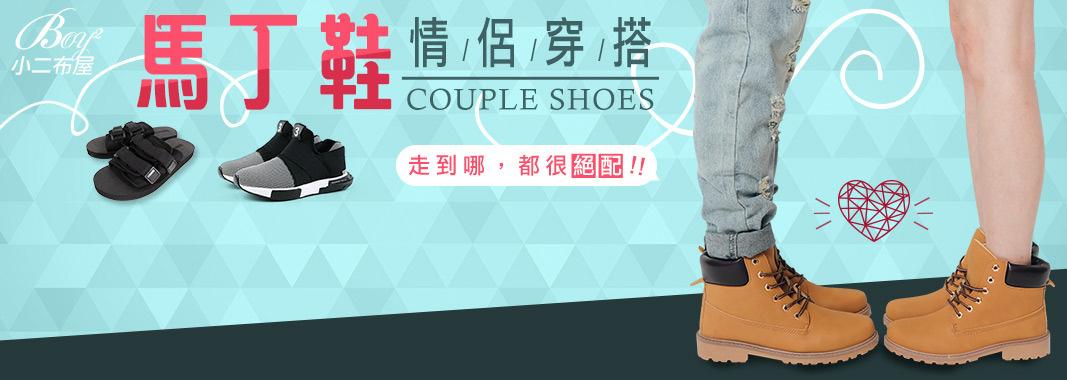 情侶放閃照過來!馬丁鞋超絕配