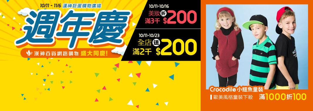 【小鱷魚童裝】滿1000元現折100元