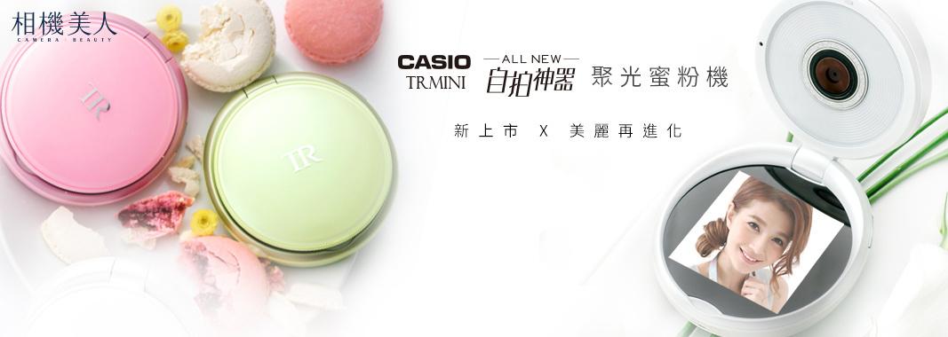 Casio TR MINI 首批預購!