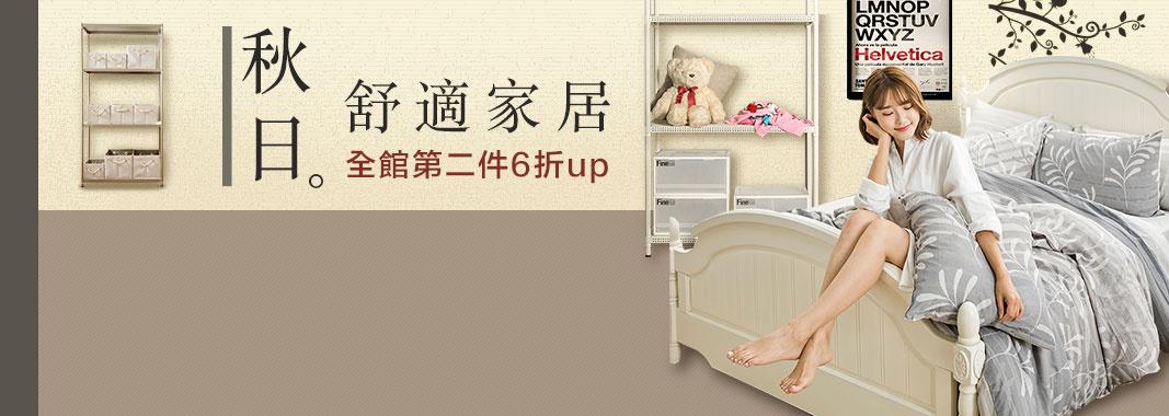 秋日舒適家居→全館第2件6折up