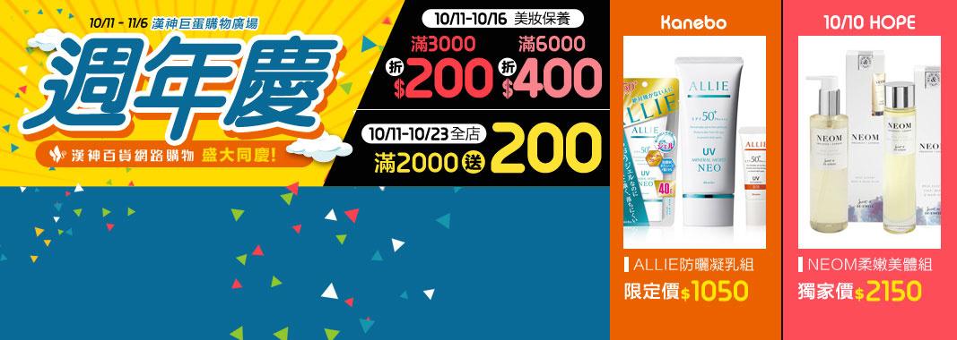 漢神百貨週年慶 滿額現折$200