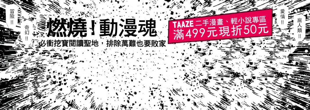 讀冊★二手漫畫、輕小說滿499現折50元