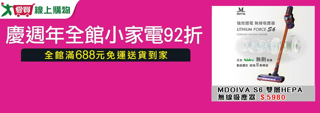 愛買品牌日 小家電92折
