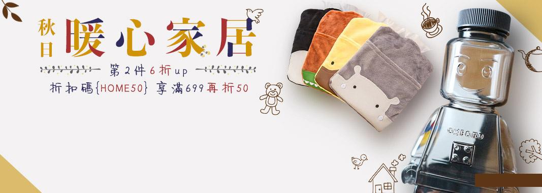 秋日暖心家居→折扣碼HOME50