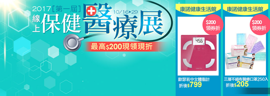 2017第一屆線上保健醫療展