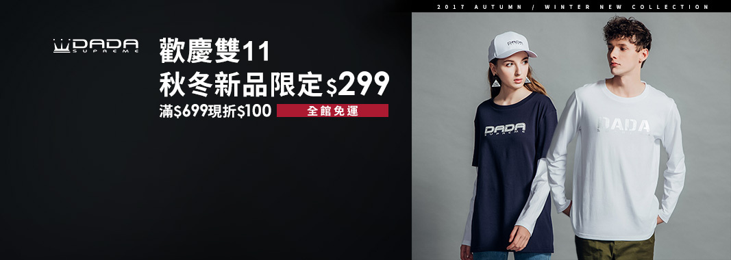 DADA秋冬新品$299
