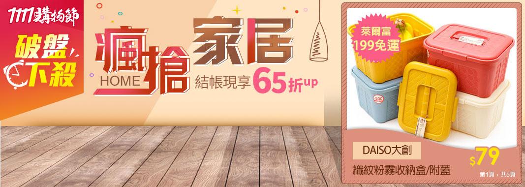 瘋搶家居→全店65折up