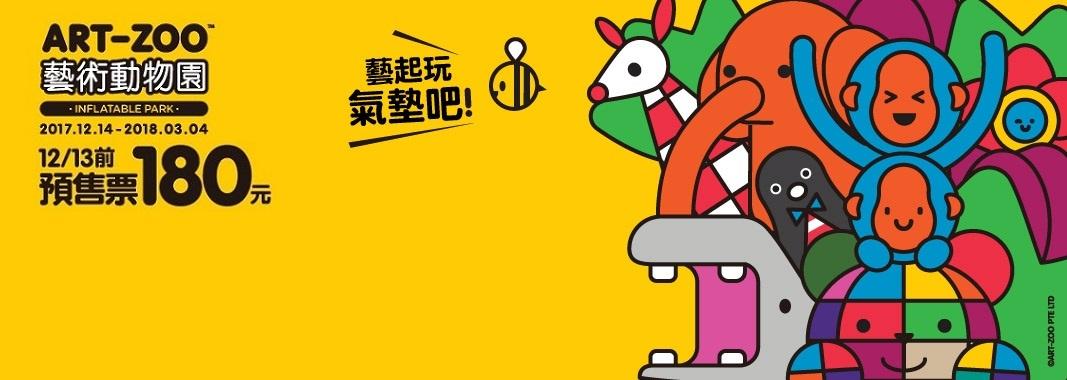 ART-ZOO氣墊樂園電子預售票