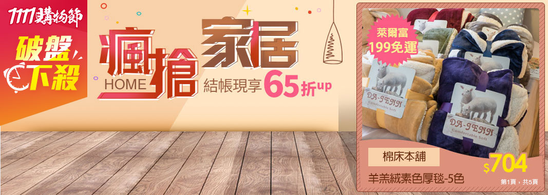 瘋搶家居→居家好店限時65折up