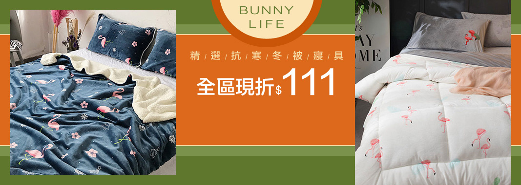 ★漢神網購7週年慶★任選一件現折111元