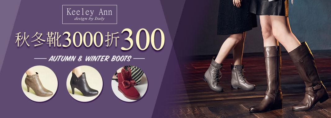 精選靴款3000折300
