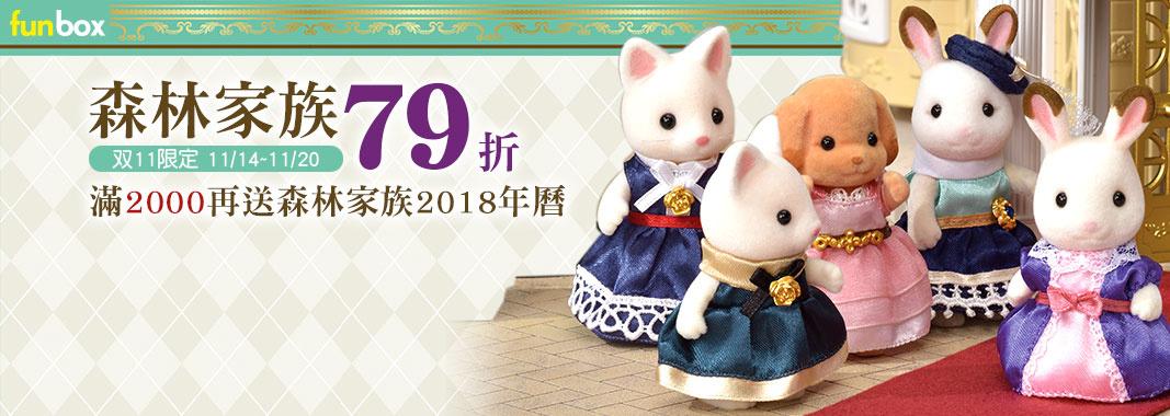 funbox★森林家族79折 滿額送年曆
