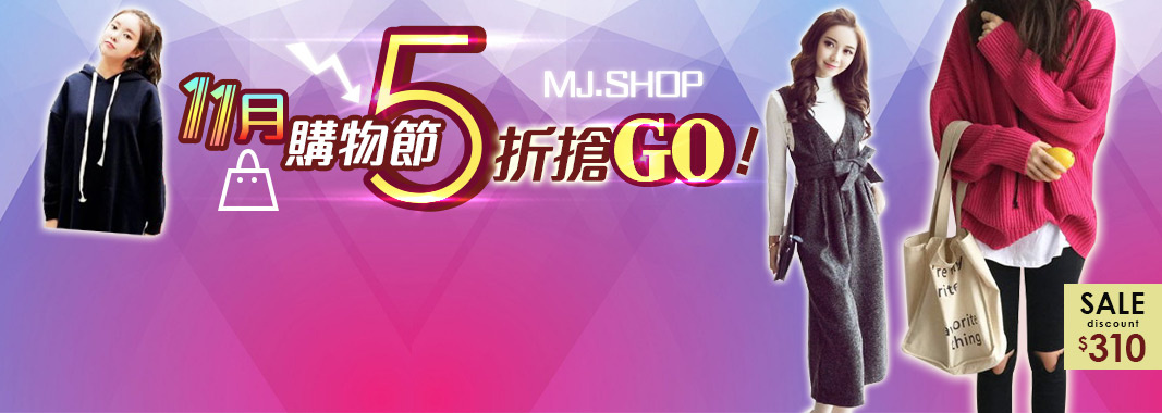 購物節狂歡★MJ.Shop 五折起