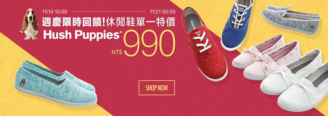 休閒鞋單一特價990元