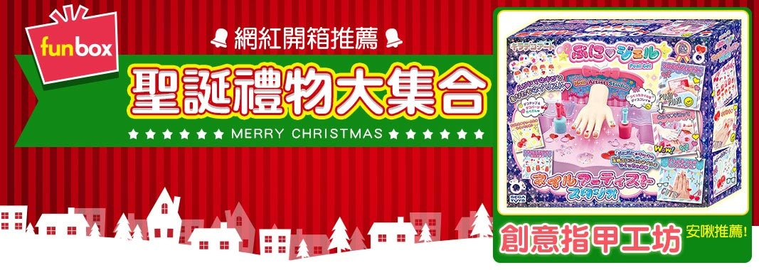 funbox★網紅開箱推薦 聖誕禮物特企