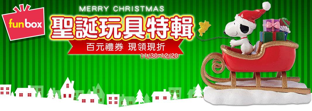 funbox★百元折價券 大方採買聖誕禮
